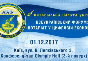 Онлайн трансляція Всеукраїнського форуму «Нотаріат у цифровій економіці»