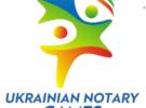 Завершились Ukrainian Notary Games 2021